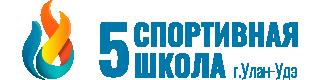 Спортшкола №5 г.Улан-Удэ